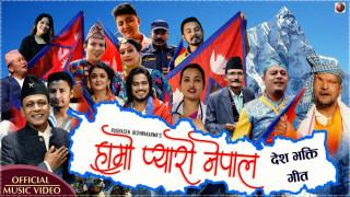गायक रूद्रशेनको हाम्रो प्यारो नेपाल सार्वजनीक